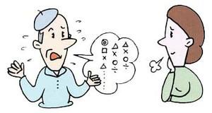 什麼是失語症?