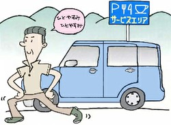 イラスト:車の長距離運転も注意しよう