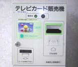 Photo: TV card